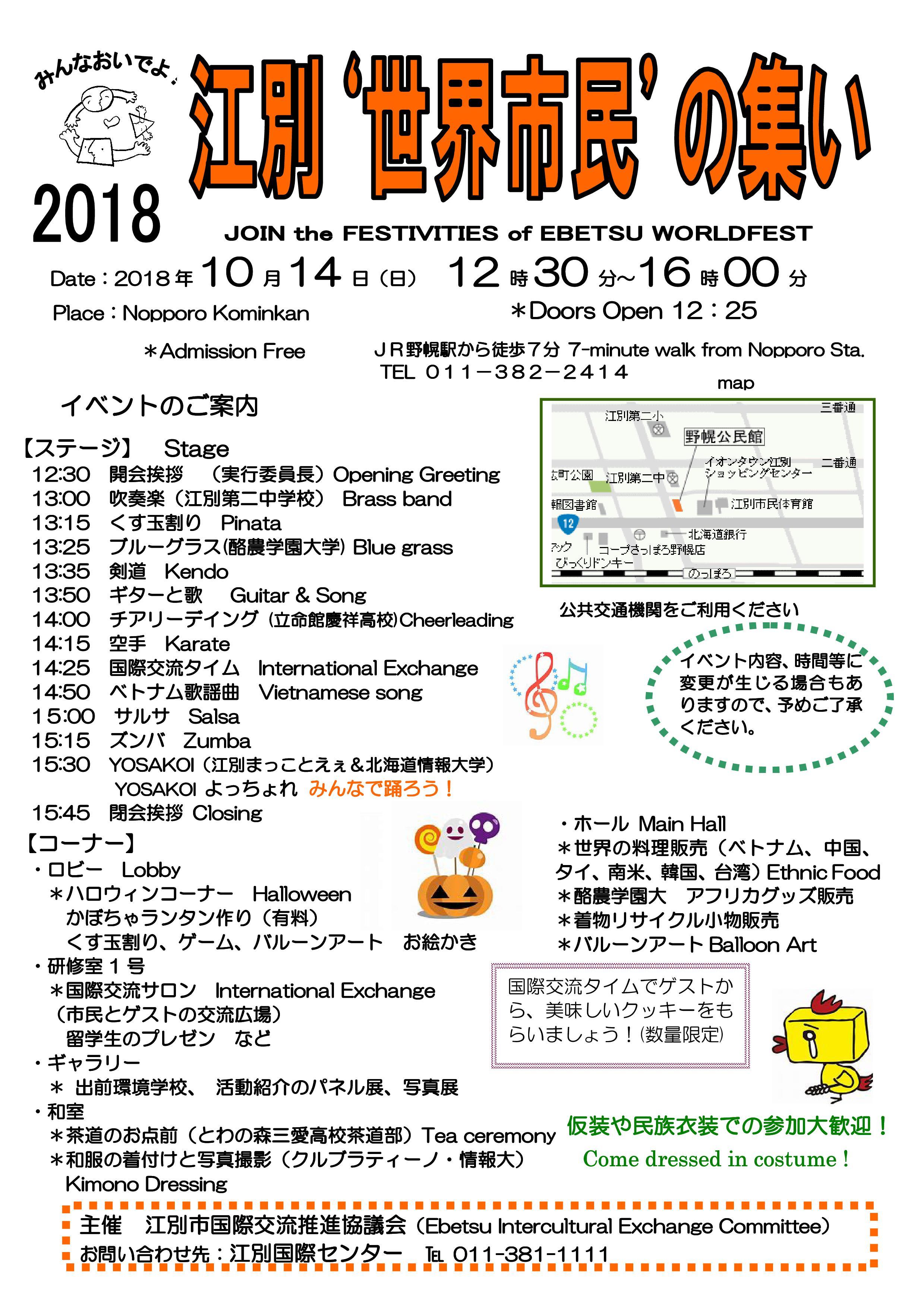 みんなおいでよ!2018 江別'世界市民'の集い 開催のお知らせのイメージ