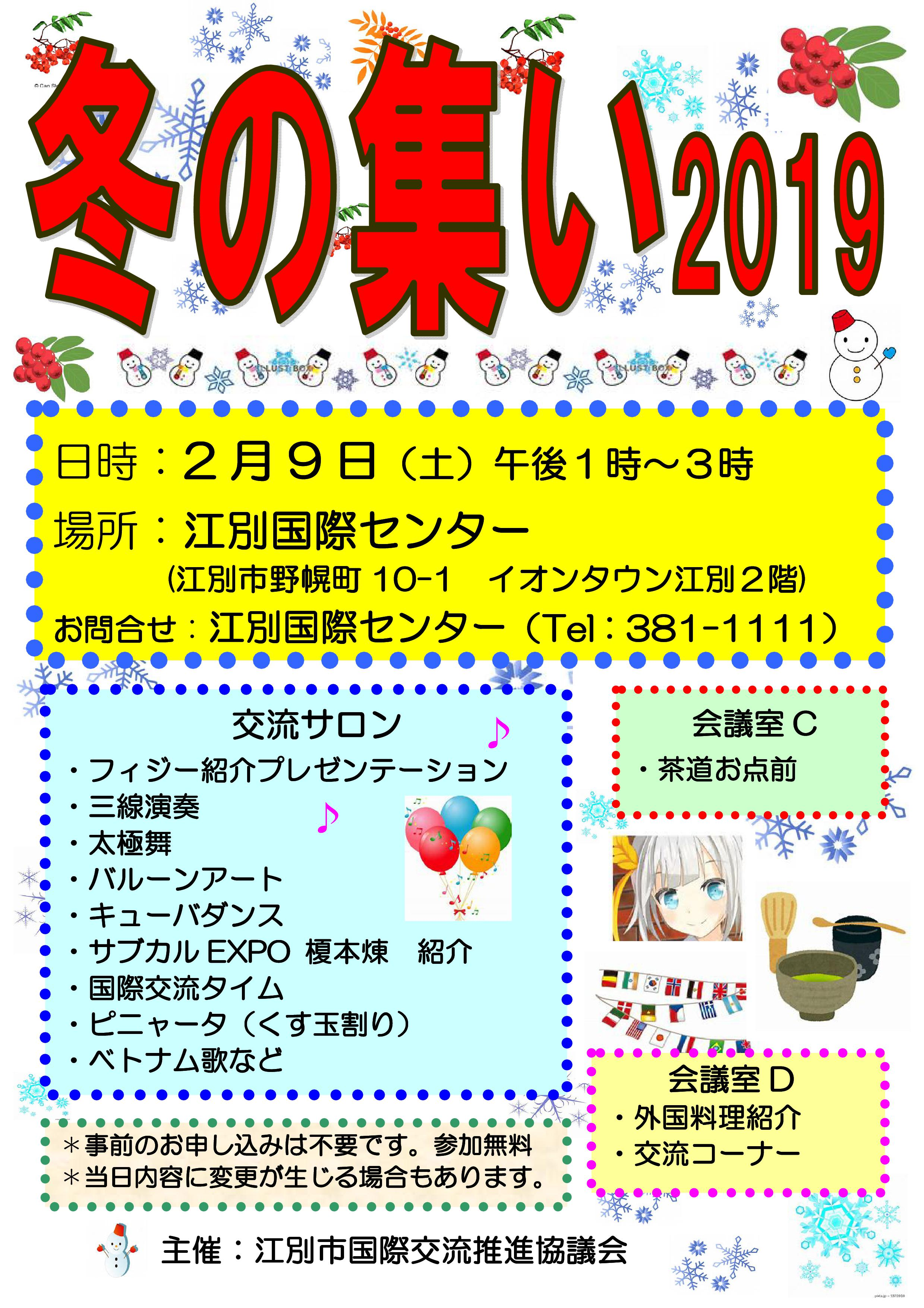 「冬の集い2019」開催のお知らせのイメージ