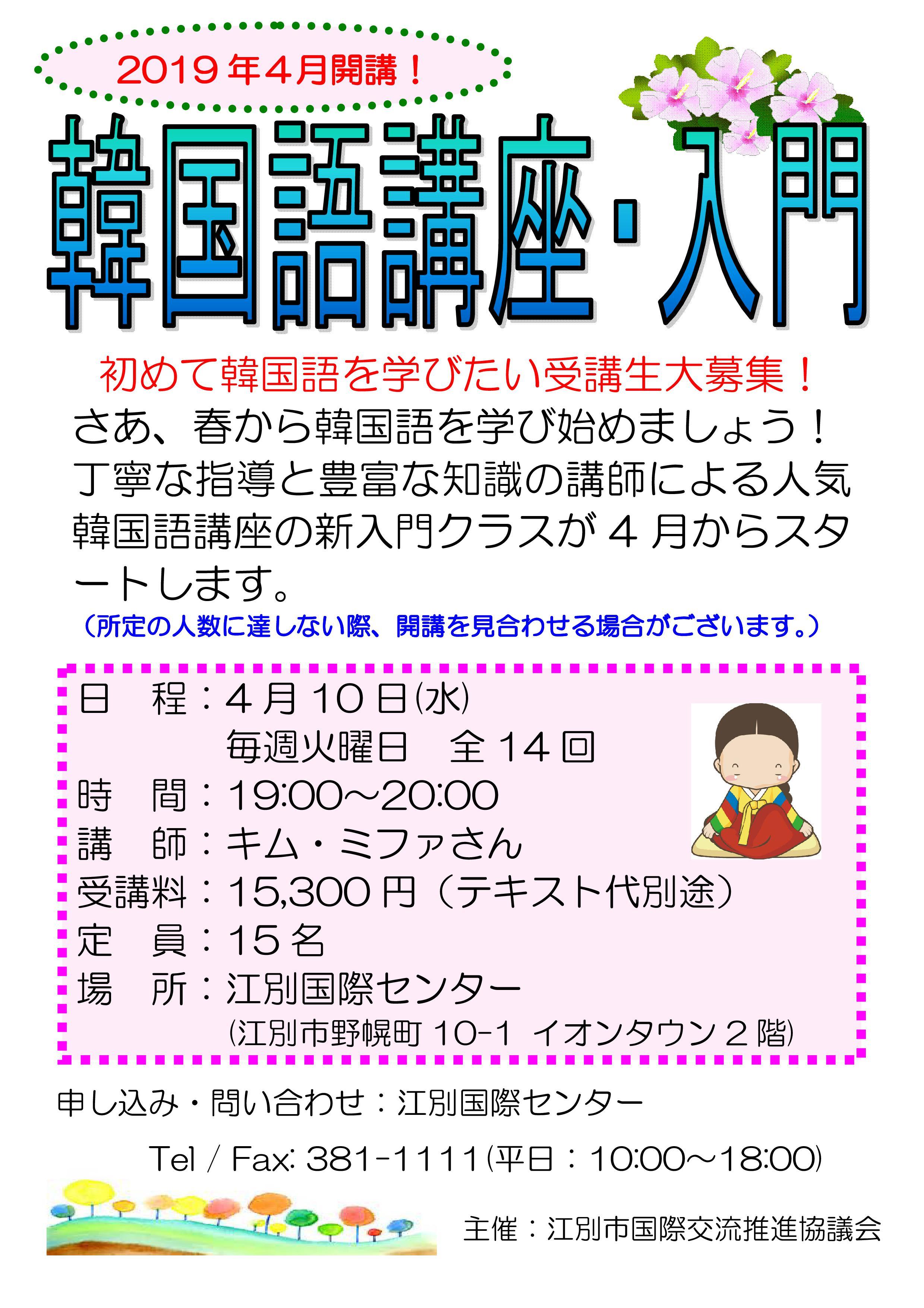 ★入門韓国語生徒募集★のイメージ