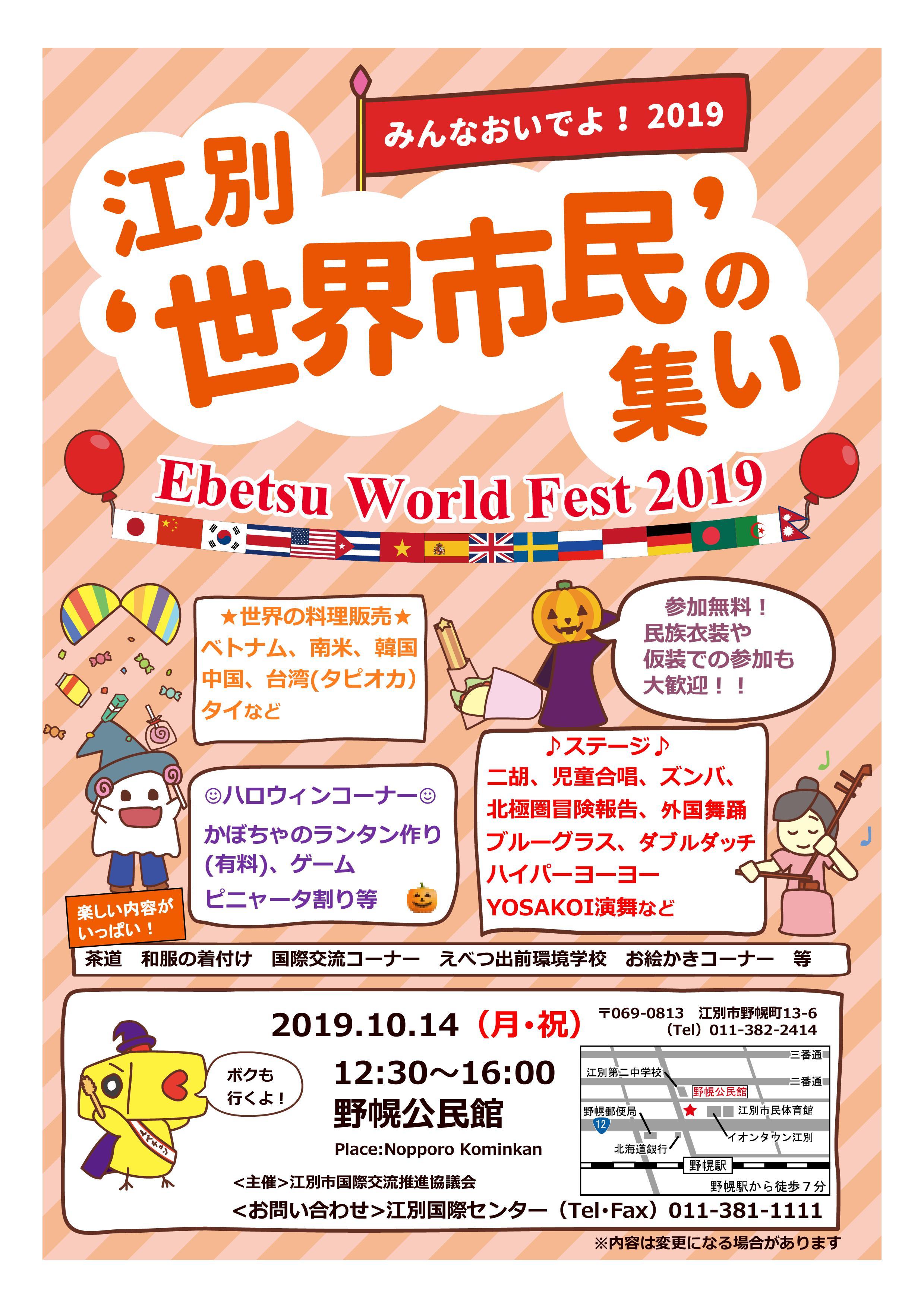 みんなおいでよ!2019江別'世界市民'の集い開催のお知らせのイメージ