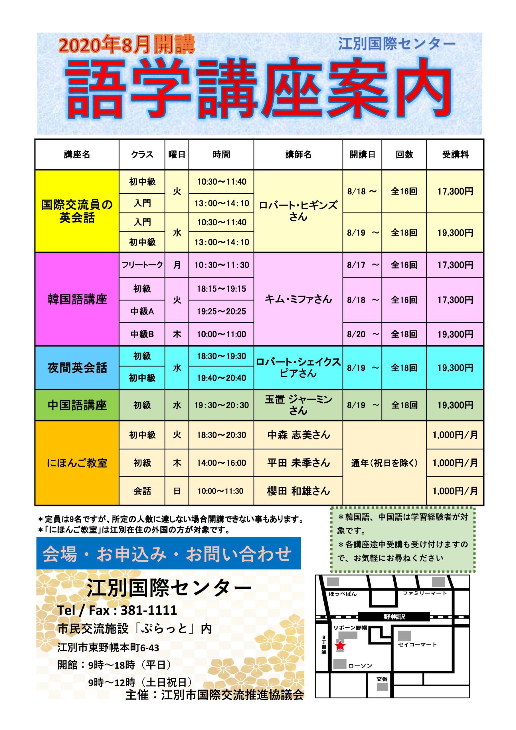 【2期 8月スタート】協議会主催の語学講座のイメージ